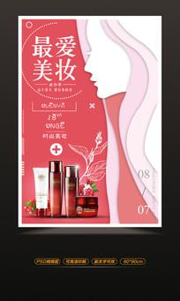 美妝化妝品促銷海報