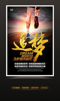 梦想跑步前进海报