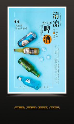 啤酒促销海报