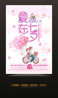 情人节浪漫七夕促销海报