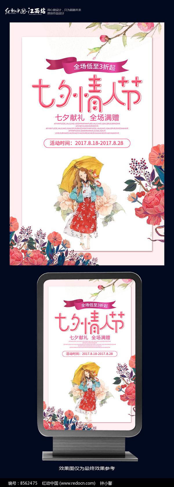 清新七夕情人节节日海报设计图片