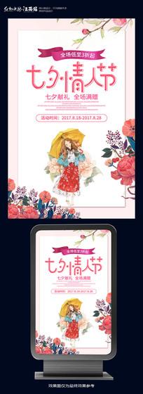 清新七夕情人节节日海报设计