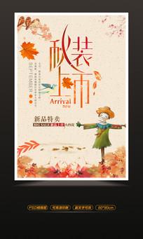 秋季新品上市秋季海报