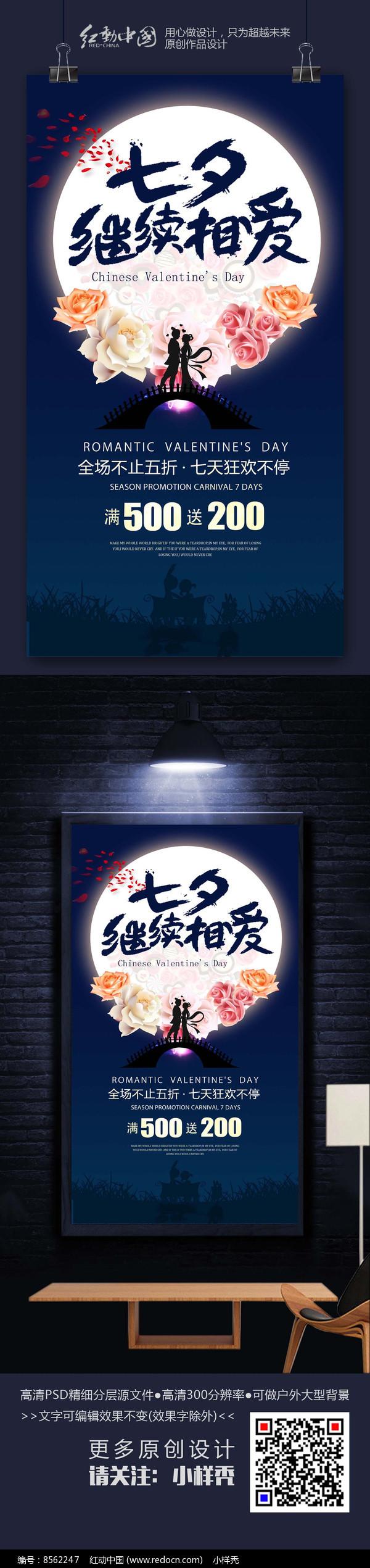 七夕继续相爱节日气氛海报图片