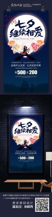 七夕继续相爱节日气氛海报