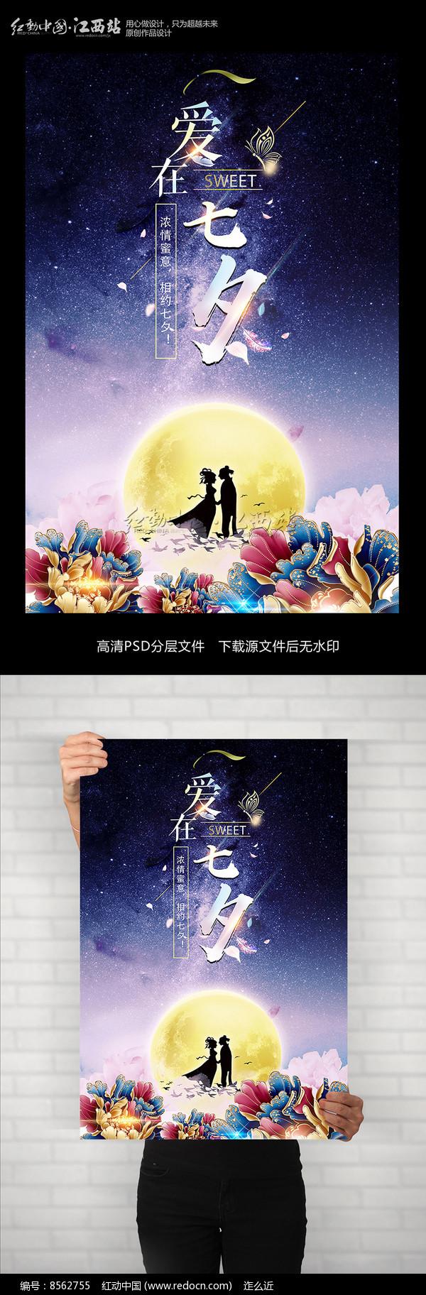 七夕浪漫创意海报图片