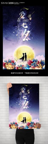 七夕浪漫创意海报