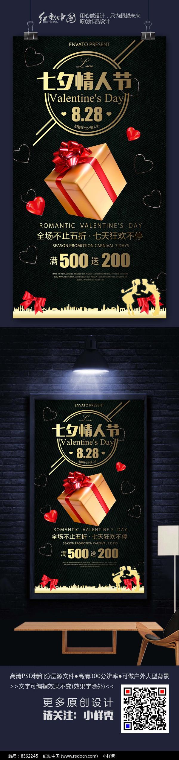 七夕情人节浪漫活动促销海报图片