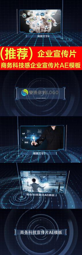 商务科技感企业宣传片AE模板
