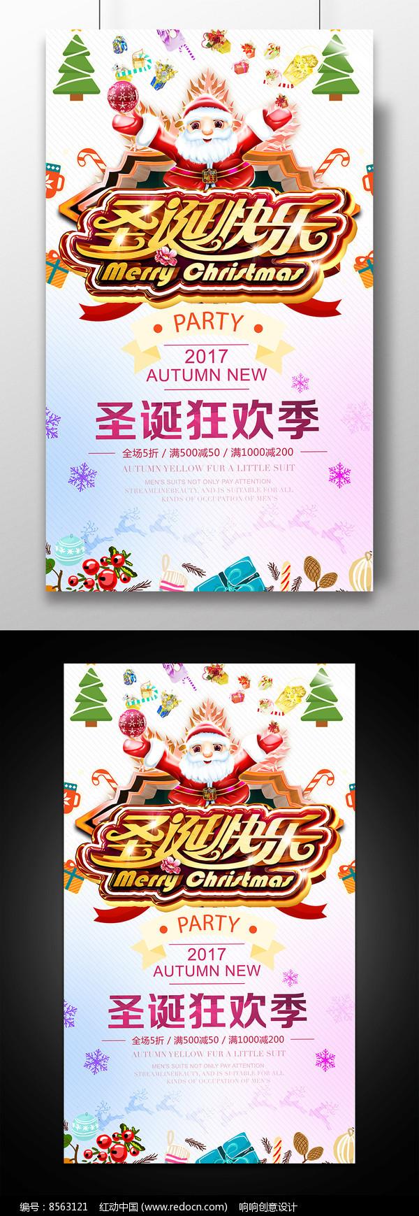 圣诞快乐促销海报图片