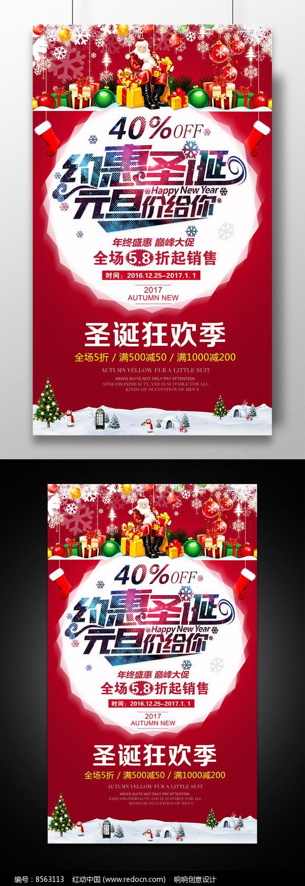 圣诞元旦促销海报PSD素材图片
