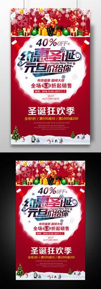 圣诞元旦促销海报PSD素材