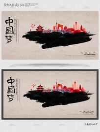 水墨创意中国梦宣传海报设计 PSD