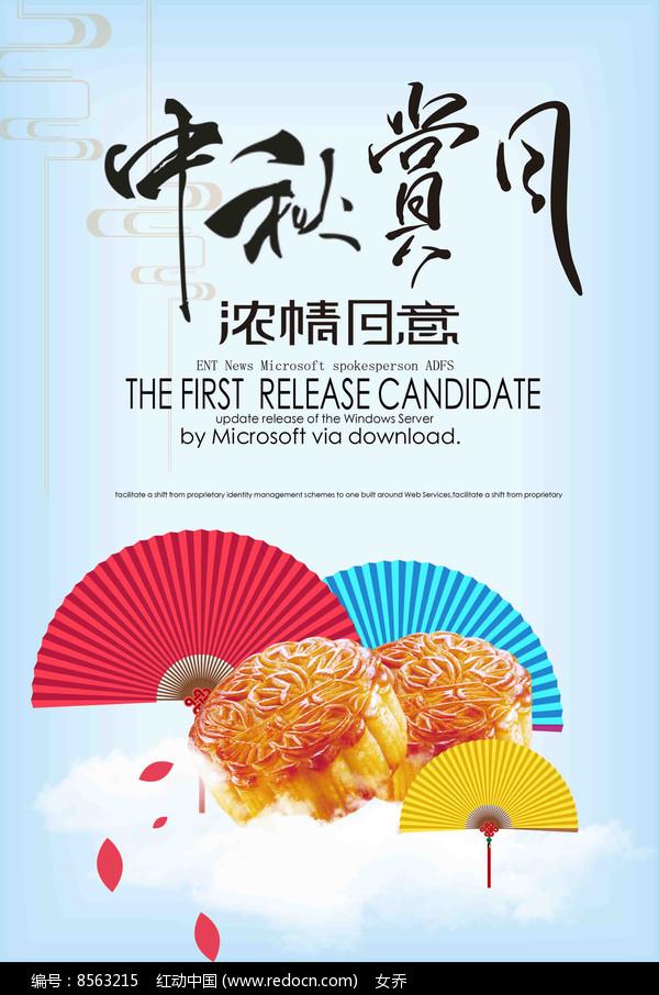 团圆中秋节海报图片