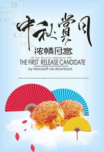 团圆中秋节海报