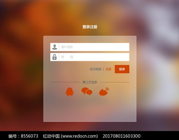唯美简洁UI高清创意登录界面图片