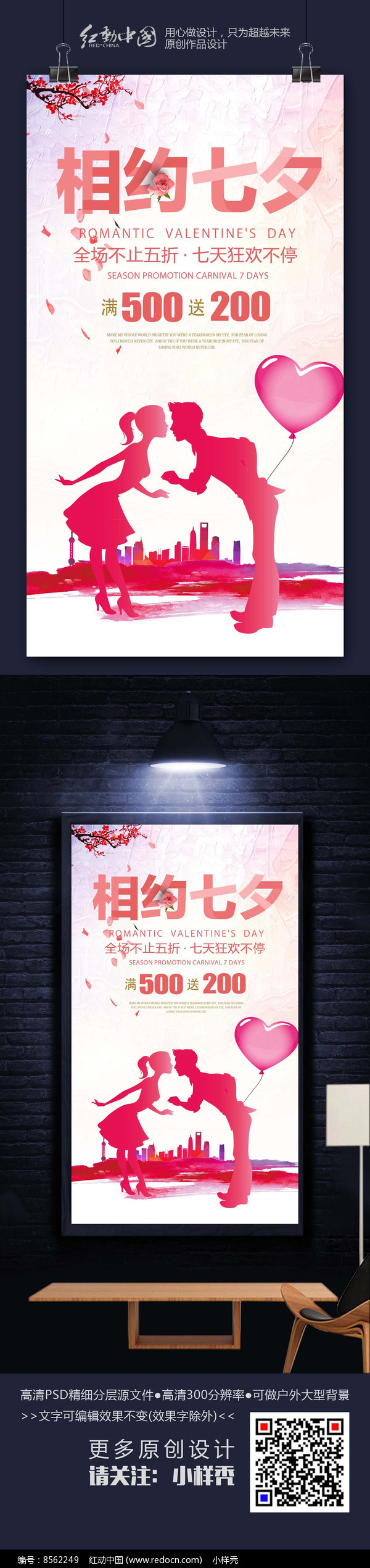 相约七夕精品最新创意节日海报图片