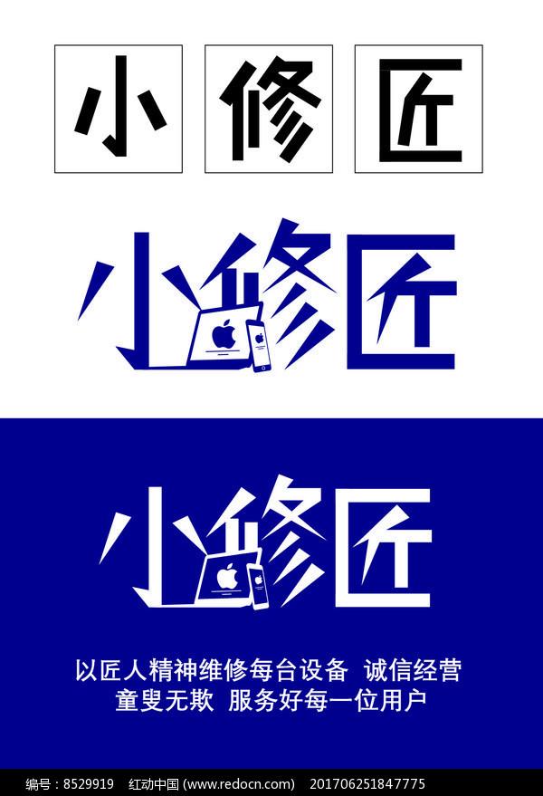 小修匠字体设计图片
