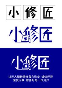 小修匠字体设计