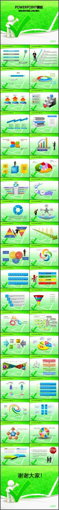 运动风格绿色PPT动态模板
