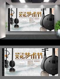 中国风文化艺术节背景展板