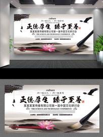 中国风中国文化研讨会会议背景