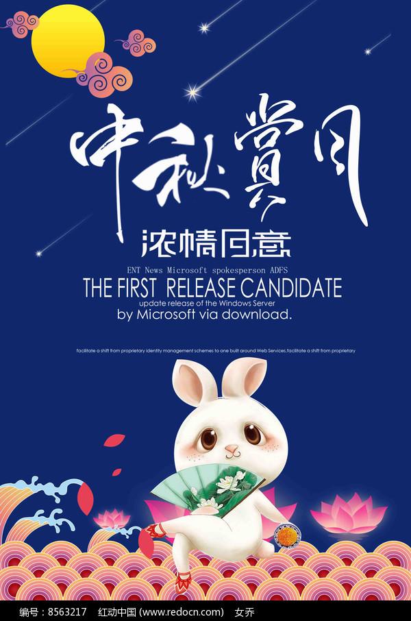中秋节促销海报设计图片