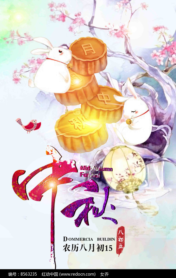 中秋节广告海报图片