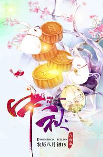 中秋节广告海报