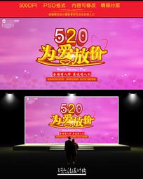 520爱在情人节背景