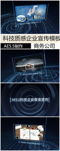 AE科技质感企业商务宣传视频模板