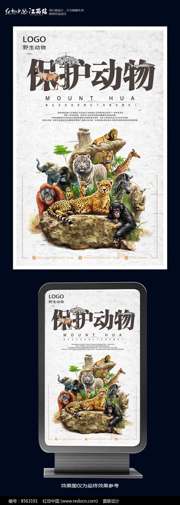 原创设计稿 海报设计/宣传单/广告牌 公益海报 保护动物公益宣传海报