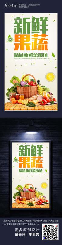 炫彩精品最新新鲜果蔬海报