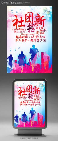 炫彩社团招新海报设计