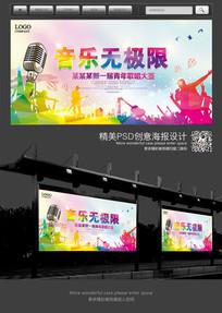 炫彩音乐无极限宣传海报设计