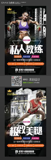 创意大气健身海报设计