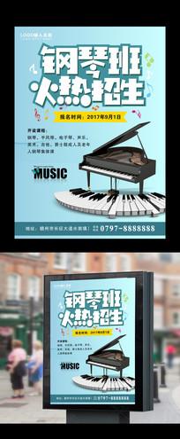 创意钢琴班招生海报
