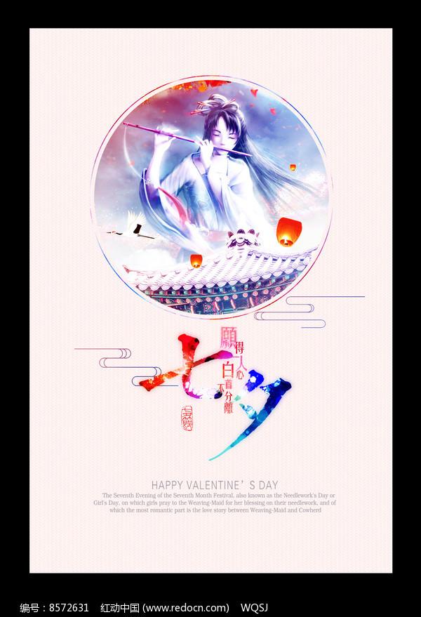 创意古风七夕情人节海报设计