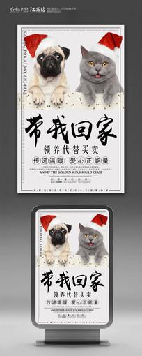 创意领养流浪动物宣传海报