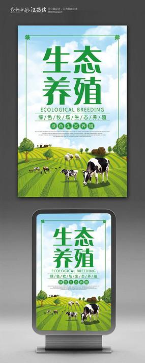 创意绿色生态养殖海报