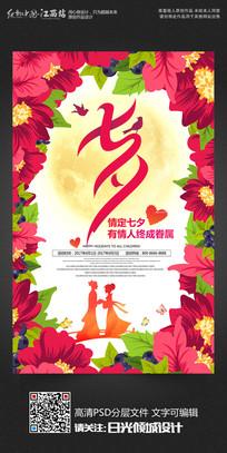 创意七夕情人节海报设计 PSD
