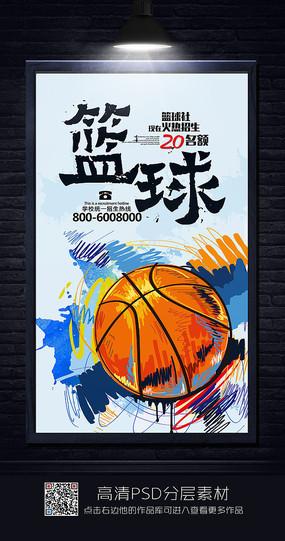 创意涂鸦篮球社纳新海报
