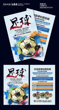 创意涂鸦足球培训招生宣传单