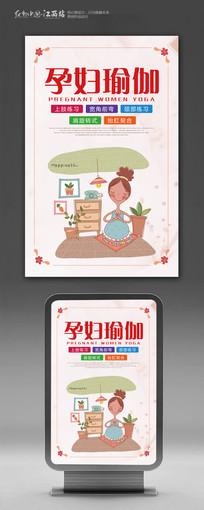 创意孕妇瑜伽宣传海报