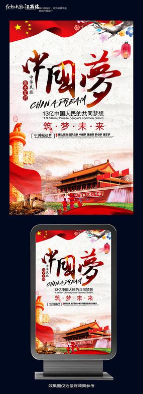 创意中国梦海报设计