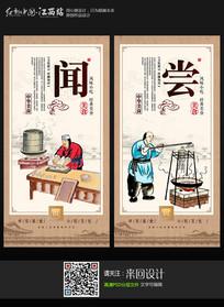 传统餐饮美食文化展板设计