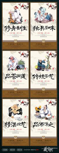 传统茶文化宣传展板设计