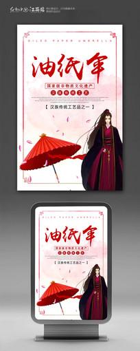 传统工艺油纸伞海报