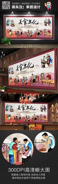传统美食文化墙画背景墙展板