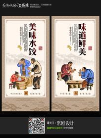 传统美味水饺宣传展板